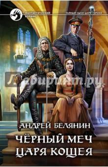 Черный меч царя КощеяОтечественное фэнтези<br>На Руси всегда воруют. <br>Только-только я успел жениться, как родное Лукошкино накрыло новое страшное преступление. В один миг неизвестной силой похищены: наша царица Лидия Адольфина, Митина невеста Маняша и… моя жена! Угадайте, кому за всё это браться? Тем более если Кощей найден мёртвым, Баба-яга влюбилась в подозреваемого, а мой верный напарник Митька стал Серым волком, с той же силой и неуёмной фантазией. <br>Мне-то что делать прикажете? <br>Собирать волю в кулак - и всех спасать.<br>