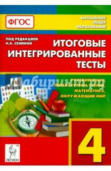Итоговые интегрированные тесты. 4 класс. Русский язык, литературное чтение, математика, окруж. мирМатематика. 4 класс<br>Интегрированные, или комплексные, тесты - принципиально новый вид тестов, написанных в полном соответствии с ФГОС. Интегрированные задания позволяют в рамках одного контрольного мероприятия проверить знания младших школьников сразу по четырём основным учебным предметам на завершающем этапе начального образования. Специфика тестов состоит в том, что итоговый контроль осуществляется по предметам русский язык, литературное чтение, окружающий мир, математика на материале одного исходного текста. Вариативность заданий, предлагаемых в учебном пособии, позволяет оценить уровень предметной подготовки и сформированность метапредметной компетенции учащихся за курс начальной школы.<br>Итоговые интегрированные тесты целенаправленно способствуют также формированию универсальных учебных действий, важнейшими из которых являются рефлексия, способность к саморегуляции, самоконтролю, самокоррекции.<br>Для удобства мониторинга скорости чтения на каждой строке текста приводится количество слов.<br>Задания каждого из пяти вариантов дифференцированы в пособии по уровню сложности на базовый и повышенный. Варианты снабжены ответами.<br>Тесты удобны для определения степени обученности учащихся начальной школы при переходе их на уровень основного общего образования. Пособие адресовано учителям, учащимся 4-х классов и их родителям и может быть использовано в качестве тренировочной тетради.<br>2-е издание, переработанное.<br>