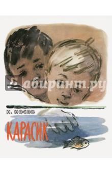 КарасикПовести и рассказы о детях<br>Мама подарила сыну Виталику аквариум с серебристым карасиком. Первое время Виталик интересовался рыбкой, а потом она ему наскучила, и он променял карасика на свисток своего друга Сережи. Вернувшись домой, мама не нашла рыбку и подумала, что её съел котёнок Мурзик. Мальчик очень переживал, что из-за него достанется ни в чём не повинному Мурзику. Как Виталик ни старался хитрить, он всё равно признался маме во всем...<br>Книга проиллюстрирована в 1963 году выдающимся художником-иллюстратором детских книг - Еленой Александровной Афанасьевой.<br>Для чтения взрослыми детям.<br>