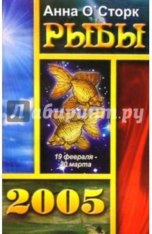 Рыбы 2005 г