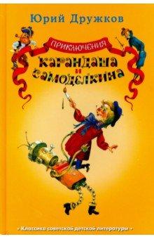 Приключения Карандаша и СамоделкинаСказки отечественных писателей<br>В этой книге Юрия Дружкова вы прочитаете сказочную историю о веселых и страшных приключениях Карандаша и Самоделкина, с которыми уже не одно десятилетие знакомы читатели самых разных поколений.<br>Для младшего школьного возраста.<br>