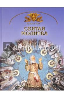Юдин Георгий Николаевич Святая молитва. Основы православной веры для всей семьи