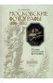 Московские фотографы 1839-1930. История московской