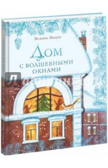 Эмден Эсфирь Михайловна Дом с волшебными окнами