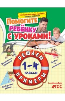 Горохова Анна Михайловна Решаем примеры. 1-4 классы. ФГОС