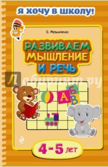 Мельниченко Ольга Развиваем мышление и речь. Для детей 4-5 лет