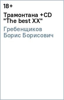 Трамонтана (+CD The best ХХ)