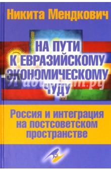 На пути к евразийскому экономическому чуду. Россия и интеграция на постсоветском пространствеПолитика<br>Евразийская интеграция - масштабный процесс, затрагивающий интересы множества стран и влияющий на жизни миллионов людей. Однако его суть и перспективы часто не вполне понятны и широкой аудитории, и даже специалистам в области международной политики.<br>Очень часто задаются вопросы, касающиеся роли России в интеграционном проекте, которая весьма велика, учитывая численность населения и масштабы экономики страны. В этой связи вполне естественно желание понять, какова логика экономического развития РФ и что она может предложить другим участникам ЕАЭС? Какие объективные предпосылки есть у данного интеграционного проекта? За счет чего он должен преуспеть? Какова модель взаимодействия организации с другими странами? Как должно осуществляться сотрудничество в сфере политики и безопасности? Изучению этих вопросов и посвящена данная книга.<br>
