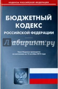 Бюджетный кодекс Российской Федерации по состоянию на 15 октября 2015 года