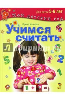 Учимся считать. Методическое пособие для занятий с детьми 5-6 лет ОлмаМедиаГрупп/Просвещение