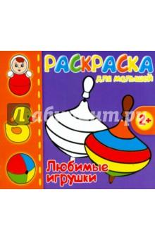 """Раскраска для малышей """"Любимые игрушки"""" (37288-50) Феникс+"""