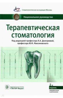 Терапевтическая стоматология. Национальное руководство