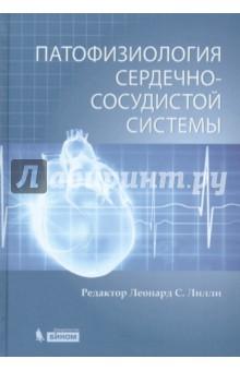 Патофизиология сердечно-сосудистой системыКардиология<br>Книга является руководством по клинической кардиологии с точки зрения современной патофизиологии сердечно-сосудистой системы. Она охватывает все заболевания сердечно-сосудистой системы и в доступной, порой увлекательной форме, знакомит читателя на современном уровне с самыми актуальными вопросами патофизиологии сердца и сосудов, диагностикой, клиникой и основами лечения кардиологических больных.<br>Хорошему восприятию обильного и непростого для клиницистов материала способствуют остроумные рисунки, схемы, таблицы, подготовленные опытными соавторами-клиницистами и продвинутыми в учебе студентами. Настоящий перевод пятого английского издания представляет собой переработанный и существенно расширенный вариант четвертого издания.<br>Книга предназначена как для обучения и воспитания студентов и молодых врачей, так и для усовершенствования и подготовки врачей, уже имеющих достаточный опыт.<br>4-е издание, исправленное и переработанное.<br>