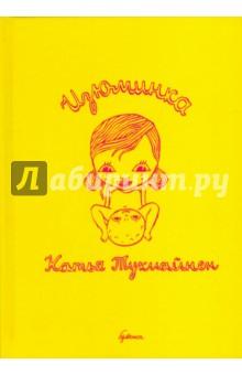 ИзюминкаКомиксы<br>Катья Тукиайнен - известная финская художница, автор комиксов, работающая также в области дизайна и современного искусства. В 2003 году она получила премию Puupaahattu за вклад в развитие финского искусства комиксов, в 2007 - государственную премию в области дизайна, а в 2011 - премию финского арт-сообщества.<br>Изюминка - это рисованный дневник, в котором автор с большим юмором описывает свой опыт беременности, родов и первые месяцы жизни малыша.<br>