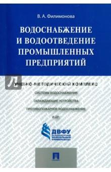 Водоснабжение и водоотведение промышленных предприятий. Учебно-методический комплекс