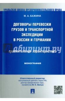 Договоры перевозки грузов и транспортной экспедиции в России и Германии.Сравнительная характеристика