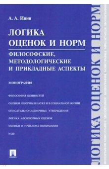 Логика оценок и норм. Философские, методологические и прикладные аспект. Монография
