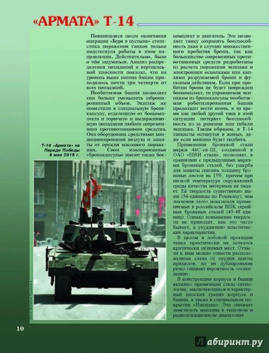 Литература о БТТ. Книжные Новости