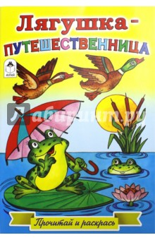 Раскраска к сказке лягушка-путешественница