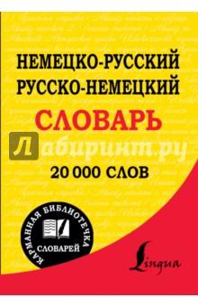 немецко русский русско немецкий словарь - фото 8
