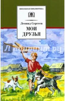 Мои друзьяПовести и рассказы о животных<br>Хорошо отправляться в путешествие на байдарке, когда с тобой любимый пес! А еще приятнее возвращаться домой, где тебя ждут друзья: кот, ежата, бельчонок, ворона и крольчиха Машка.<br>Для среднего школьного возраста.<br>