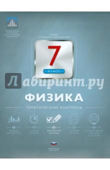 Домнина Светлана Николаевна Физика. 7 класс. Тематический контроль