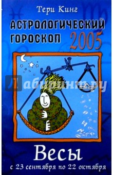 Астрологический гороскоп на 2005 год. Весы. 23 сентября - 22 октября
