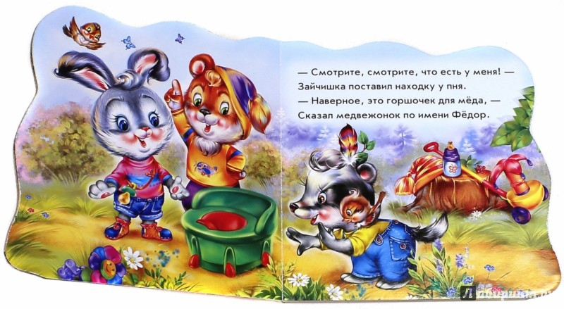 игра знакомство с мишкой