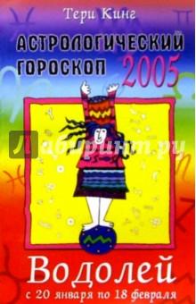 Астрологический гороскоп на 2005 год. Водолей. 20 января - 18 февраля