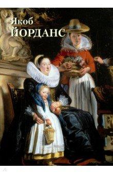 Якоб ЙордансЗарубежные художники<br>Замечательный фламандский живописен Якоб Йорданс (1593-1678) занимает видное место в истории западноевропейского искусства, наряду с другими ведущими мастерами своей страны - Рубенсом, Ван Дейком, Снейдерсом - он воспевал радости бытия. Якоб Йорданс был учеником известного антверпенского художника Адама ван Ноорта. Одним из первых самостоятельных полотен Йорданса стала картина Автопортрет с родителями,<br>братьями и сестрами, наполненная улыбками, здоровьем, достатком. Работа открыла начинающему живописцу дорогу в большое искусство. В 1615 голу Якоб стал членом антверпенской гильдии художников Святого Луки, а через несколько лет ее деканом. Любимый жанр Йорданса - бытовая живопись. Художник создал много впечатляющих полотен, посвященных народным традициям, а также описывающих современный художнику быт. Много было работ и по мифологической и христианской тематике. Выполнял он заказы по украшению католических церквей. В них немало черт реалистической живописи, а также живой природы. Известность Йорданса распространилась далеко за пределы Антверпена. После смерти Рубенса в 1640 году он стал первым художником Фландрии. Многочисленные заказы поступали к нему из Англии, Ланий, Швеции и других стран и городов, хотя Йордане и был чисто национальным, возможно, самым фламандским художником. Он был большим тружеником - работал до последних дней своей впечатляющей жизни.<br>