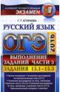 ОГЭ Русский язык. Выполнение заданий части 3