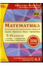 Математика. Коллекция интерактивных моделей. 5-11 классы. ФГОС (CDpc)