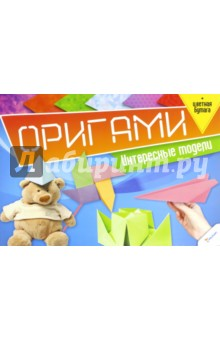 Оригами. Интересные модели + цветная бумагаОригами<br>Искусство оригами уходит корнями в Древний Китай, где техника складывания фигурок из бумаги считалась привилегией высших сословий. Сегодня же изготовить полезные и приятные поделки может любой желающий, и для этого понадобится только бумага, из которой вы своими руками сможете сделать цветы, украшения для квартиры, подарки близким и множество других забавных вещичек. Книга содержит пошаговые инструкции, а также цветную бумагу с необыкновенными узорами, что позволит приступить к оригами уже сейчас. Красивых поделок и творческих порывов!<br>