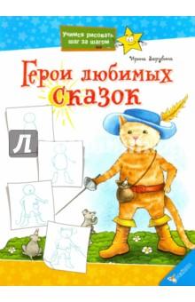 Герои любимых сказокРисование для детей<br>Ваш ребёнок любит рисовать? Тогда эта книга - для него! С помощью подробных пошаговых инструкций этого пособия юный художник научится рисовать героев популярных сказок. Дайте ребёнку возможность реализовать на бумаге свои фантазии и передать красоту этого мира с помощью простого карандаша и красок.<br>Для детей от 6 лет<br>