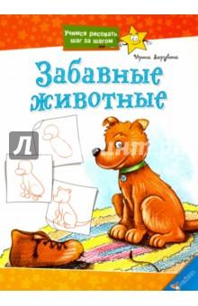 Забавные животныеРисование для детей<br>Ваш ребёнок любит рисовать? Тогда эта книга - для него! С помощью подробных пошаговых инструкций этого пособия юный художник научится рисовать забавных и симпатичных животных. Дайте ребёнку возможность реализовать на бумаге свои фантазии и передать красоту этого мира с помощью простого карандаша, мелков и красок.<br>Для детей от 6 лет<br>