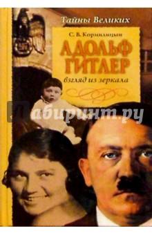 Адольф Гитлер. Взгляд из зеркала. Тайны великих
