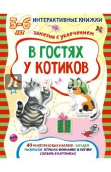 В гостях у котиков. Книжка с наклейкамиЗнакомство с миром вокруг нас<br>Интерактивные книжки для малышей в увлекательной и игровой форме помогут вашему ребёнку:<br>- узнать новое и интересное об окружающем мире; <br>- развить воображение и логику;<br>- значительно расширить словарный запас; <br>- весело и с пользой провести время.<br>В книге В гостях у котиков 40 многоразовых наклеек и более 50 заданий, направленных на получение базовых знаний по теме.<br>Каждая книжка в серии посвящена одной теме. Все задания выстроены таким образом, что после их выполнения ребёнок гарантированно получает базовые представления по заданной теме, расширяет свой словарный запас, тренирует внимание, развивает логику и воображение.<br>Но самое главное, ребёнок не осознает, что его учат, - в результате материал усваивается легко и с радостью.<br>Для детей 3-6 лет.<br>