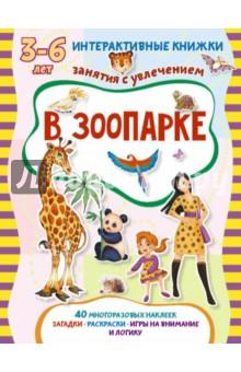 В зоопарке. Книжка с наклейкамиЗнакомство с миром вокруг нас<br>«Интерактивные книжки для малышей» в увлекательной и игровой форме помогут вашему ребёнку:<br>- узнать новое и интересное об окружающем мире; <br>- развить воображение и логику; <br>- значительно расширить словарный запас; <br>- весело и с пользой провести время.<br>В книге «В зоопарке» 40 многоразовых наклеек и более 50 заданий, направленных на получение базовых знаний по теме.<br>Каждая книжка в серии посвящена одной теме. Все задания выстроены таким образом, что после их выполнения ребёнок гарантированно получает базовые представления по заданной теме, расширяет свой словарный запас, тренирует внимание, развивает логику и воображение.<br>Но самое главное, ребёнок не осознает, что его учат, - в результате материал усваивается легко и с радостью.<br>Для детей 3-6 лет.<br>