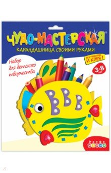 Карандашница Рыбка (2864)Другие виды творчества<br>Уважаемые родители!<br>Вместе с ребёнком вы можете сделать оригинальную карандашницу, в которой малыш<br>может хранить не только фломастеры и карандаши, но и другие нужные вещи.<br>Сделанная своими руками поделка - интересный и недорогой подарок родным и друзьям.<br>1. Возьмите две большие детали в форме бабочки из мягкого пластика (без клеящего слоя).<br>Жёлтая деталь будет задней частью карандашницы, зелёная - передней. Освободите отверстия, расположенные по периметру деталей.<br>2. Выдавите детали из разноцветных пластин мягкого пластика (на самоклеящейся основе)<br>и наклейте их на переднюю и заднюю части изделия в соответствии с рисунком.<br>Приклейте глазки, украсьте бабочку стразами.<br>3. Найдите длинную полоску из пластика без клеящего слоя с выступающими крепёжными элементами.<br>Чтобы соединить переднюю и заднюю части карандашницы, согните полоску так, чтобы выступающие<br>крепёжные элементы сначала вошли в отверстия на передней детали, а затем - на задней.<br>Вот и всё - карандашница готова!<br>В комплекте: детали из мягкого пластика ЭВА, глазки, стразы, листовка-образец.<br>Материалы: мягкий пластик ЭВА, пластмасса, картон.<br>Для детей от 3-х лет. Содержит мелкие детали.<br>Сделано в Китае.<br>