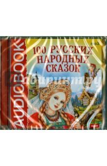 100 русских народных сказок (CDmp3)
