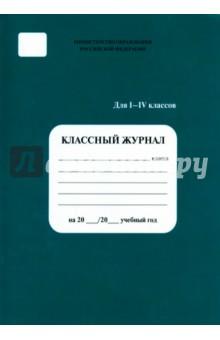 Классный журнал 1-4 классов