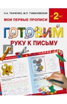 Ткаченко Наталия Александровна, Тумановская Мария Петровна Готовим руку к письму