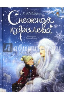 Снежная королева, Андерсен Ганс Христиан