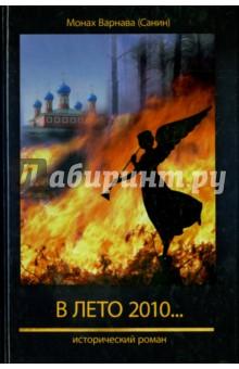 В лето 2010… Исторический роман