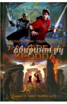 Янси Рик Необычайные приключения Альфреда Кроппа. Книга 1. Меч королей