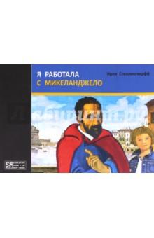 Я работала с МикеланджелоКультура и искусство<br>Книга адресована детям младшего школьного возраста и посвящена великому художнику эпохи Возрождения. Современная школьница неким волшебным образом оказывается в прошлом, встречается с Микеланджело, даже помогает ему в качестве подмастерья. Изюминка издания - в его художественном оформлении. Автор книги, скульптор по образованию, проиллюстрировала её своими работами, сделанными во время многочисленных поездок по Италии. История в известных и не очень картинах предстаёт перед читателем живой, близкой. На полях и последних страницах размещены фотоизображения шедевров мастера. В конце книги есть жизнеописание художника, а также сведения о живописи и ваянии.  Там же помещена информация о городах и музеях, где находятся произведения искусства, вдохновившие автора.<br>Для младшего школьного возраста.<br>