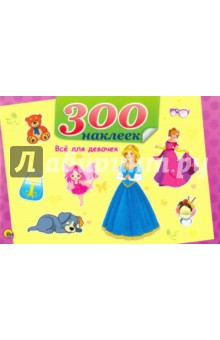 Всё для девочекДругое<br>300 потрясающих ярких наклеек станут любимым развлечением вашего ребенка!<br>Для дошкольного и младшего школьного возраста.<br>