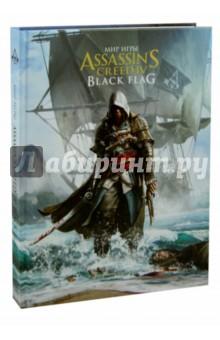 Мир игры. Assassins Creed. Black FlagАртбуки. Игровые миры<br>Коллекционный арт-бук по игре Assassins s Creed IV: Black Flag в твёрдом переплёте, в книге собраны уникальные арты, комментарии разработчиков, различные варианты внешнего вида персонажей, локации, исторические справки и многое другое.<br>Подарочное издание увеличенного формата.<br>