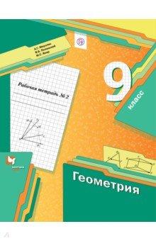 Геометрия. 9 класс. Рабочая тетрадь № 2. ФГОСМатематика (5-9 классы)<br>Рабочая тетрадь содержит различные виды задании на усвоение и закрепление нового материала, задания развивающего характера, которые позволяют проводить дифференцированное обучение.<br>Тетрадь используется в комплекте с учебником Геометрия. 9 класс (авт. А.Г. Мерзляк, В.Б. Полонский, М.С. Якир), входящим в систему Алгоритм успеха.<br>Соответствует федеральном) государственному образовательному стандарту основного общего образования (2010 г.).<br>