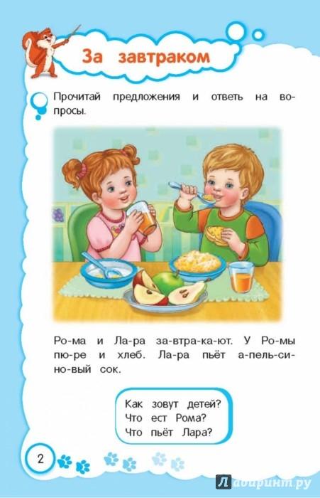 Слушать рассказы носова для детей читать